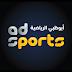 بث مباشر للقنوات ابوظبي الرياضية مجانا