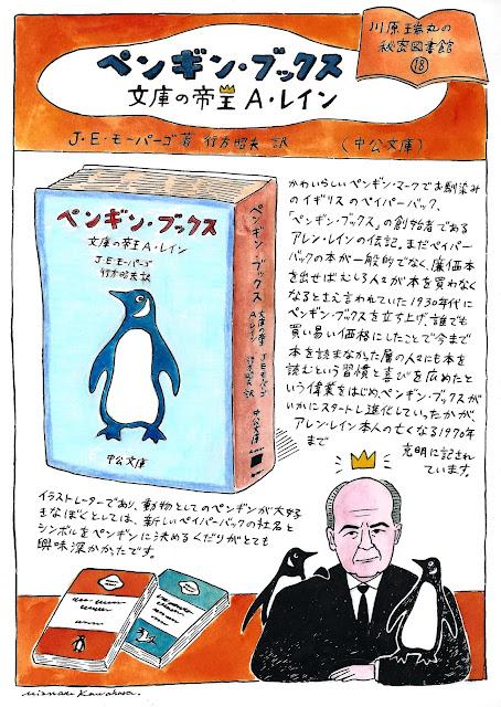 「ペンギン・ブックス 文庫の帝王 A・レイン」