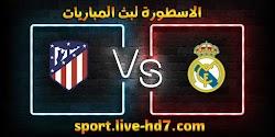 مشاهدة مباراة ريال مدريد واتلتيكو مدريد بث مباشر الاسطورة لبث المباريات بتاريخ 12-12-2020 في الدوري الاسباني