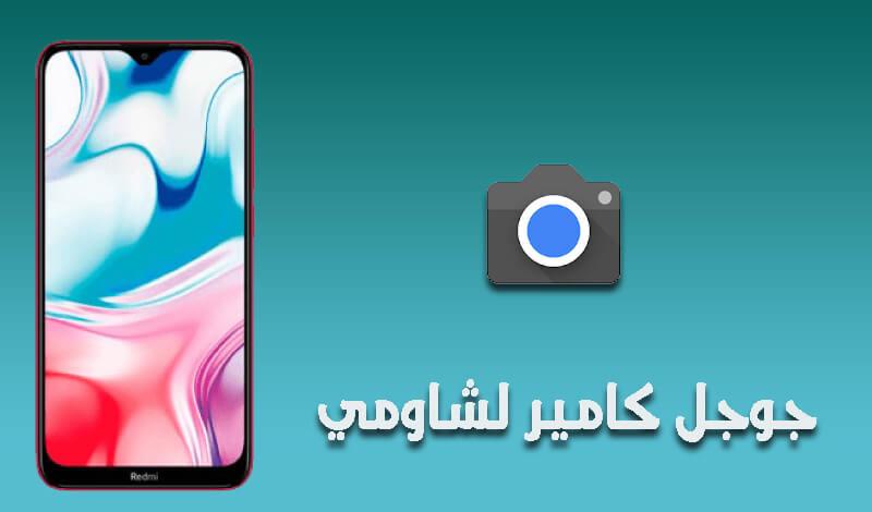 تحميل جوجل كاميرا لشاومي ريدمي نوت 8 و 9 و اصدار PRO