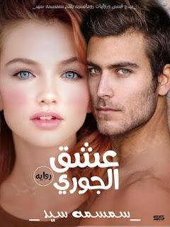 رواية عشق الجوري الجزء الثالث 3 بقلم سمسمة سيد