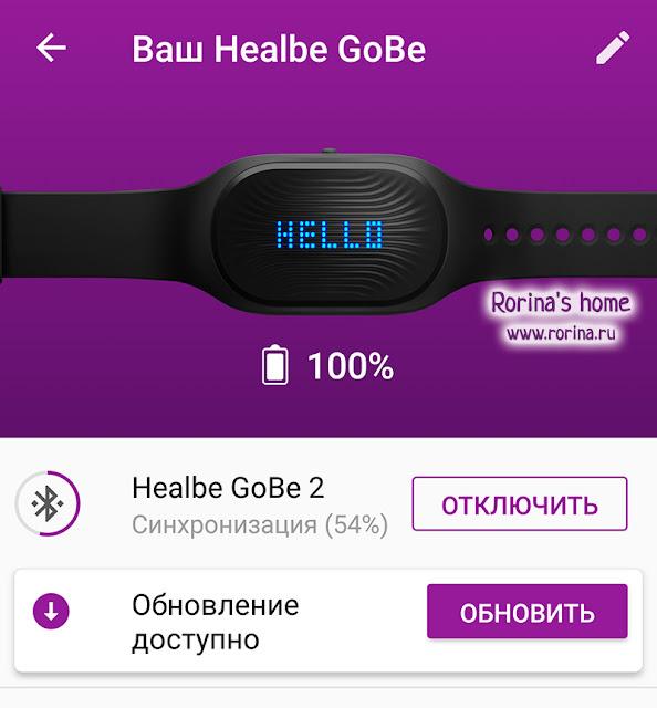 Приложение на смартфон HealBe GoBe 2