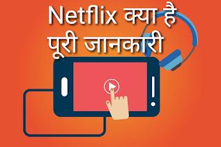 Netflix क्या होता है जानिए पूरी जानकारी