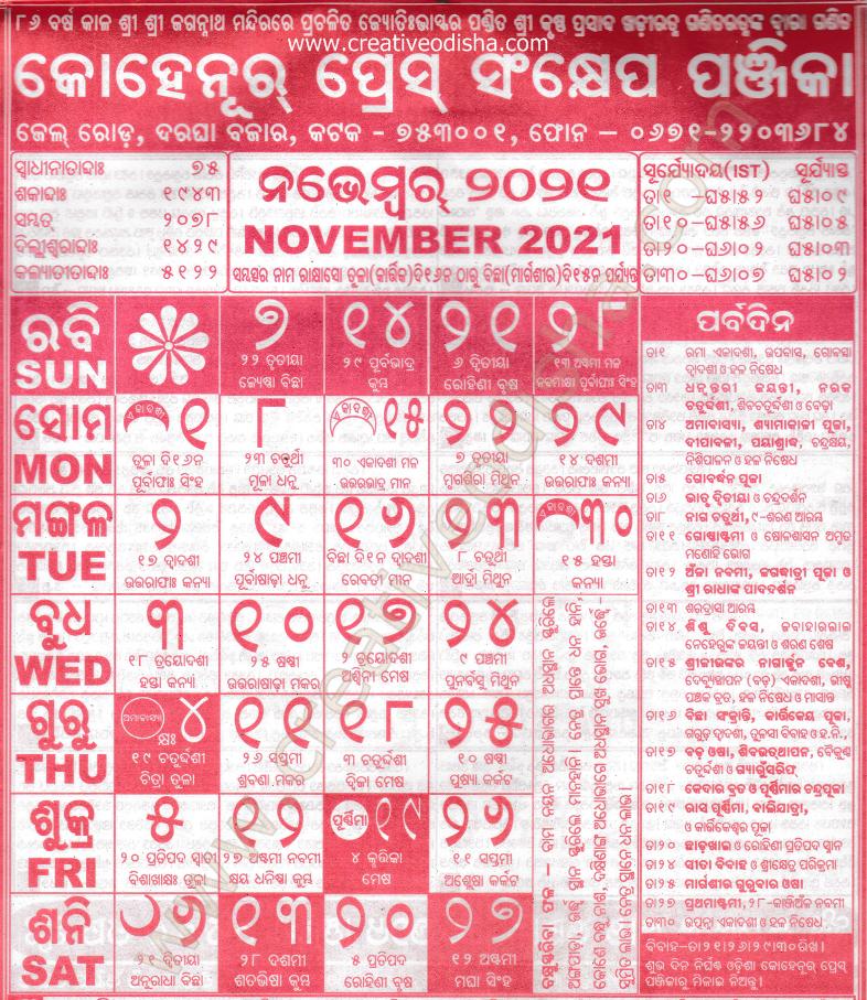 https://www.creativeodisha.com/2020/11/november-month-odia-kohinoor-calendar-2021.html
