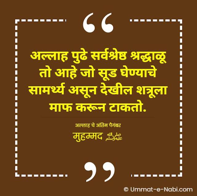 अल्लाह पुढे सर्वश्रेष्ठ श्रद्धाळू तो आहे जो सूड घेण्याचे सामर्थ्य असून देखील शत्रूला माफ करून टाकतो. [अल्लाह चे अंतिम पैगंबर मुहम्मद ﷺ] इस्लामिक कोट्स मराठी मधे | Islamic Quotes in Marathi by Ummat-e-Nabi.com
