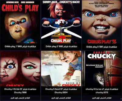 تشاكي Chucky مترجم