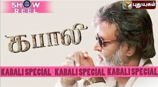 Rajinikanth's KABALI 2016 Movie – Exclusive Interview With the Cast & Crew 24-07-2016 Puthuyugam Tv