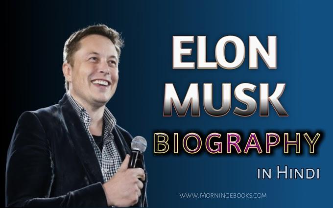 The Elon Musk Biography in Hindi | एलन मस्क की जीवनी