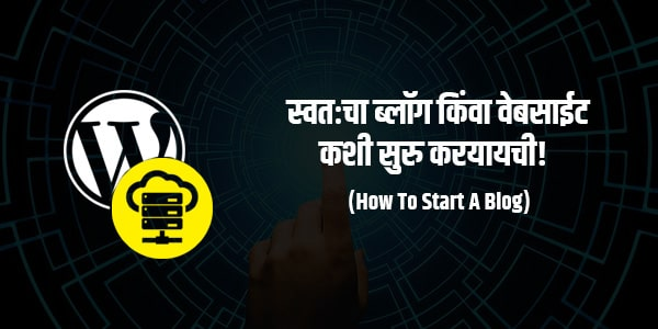 create a blog in marathi