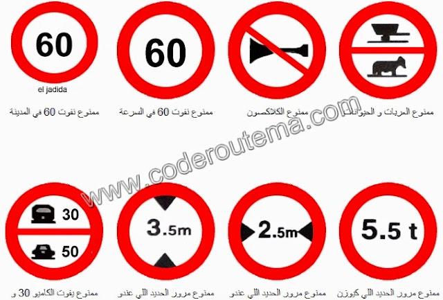 لافتات المنع