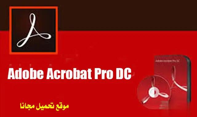 تحميل  برنامج ادوبي Adobe Acrobat Pro DC
