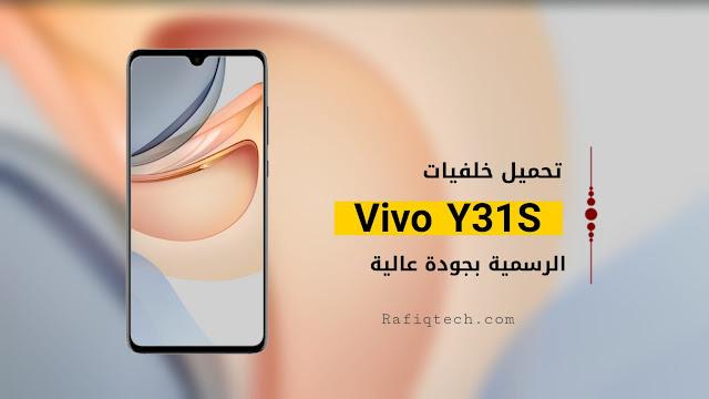 تحميل خلفيات فيفو  Vivo Y31s الأصلية بجودة عالية الدقة