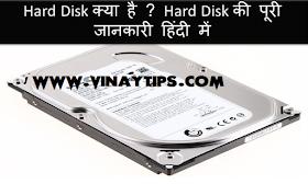 Hard Disk क्या है ? Hard Disk कितने प्रकार के होते है ? पूरी जानकारी हिंदी में।