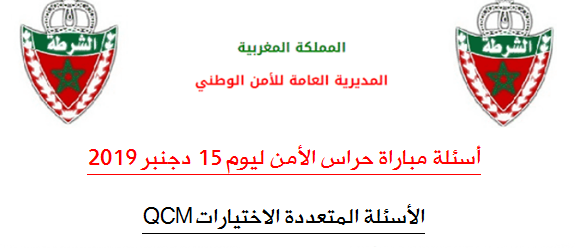 أسئلة مباراة حراس الأمن ليوم 15 دجنبر 2019 الأسئلة المتعددة الاختيارات QCM
