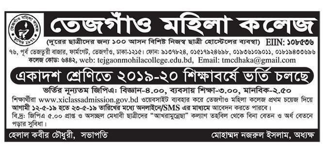 Tejgaon Mohila College, Farmgate, Dhaka, Bangladesh
