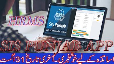 School Information System SIS App 2019