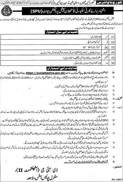 special-protection-unit-spu-jobs-2020-punjabpolice-gov-pk