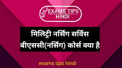 मिलिट्री नर्सिंग सर्विस बीएससी(नर्सिंग) कोर्स क्या है, What is Military Nursing Service B.Sc (Nursing) Course in Hindi