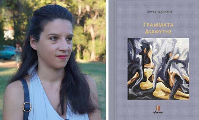 Τα «Γράμματα Διαφυγής» της Χρύσα Καρδαρά παρουσιάζονται στο Ναύπλιο