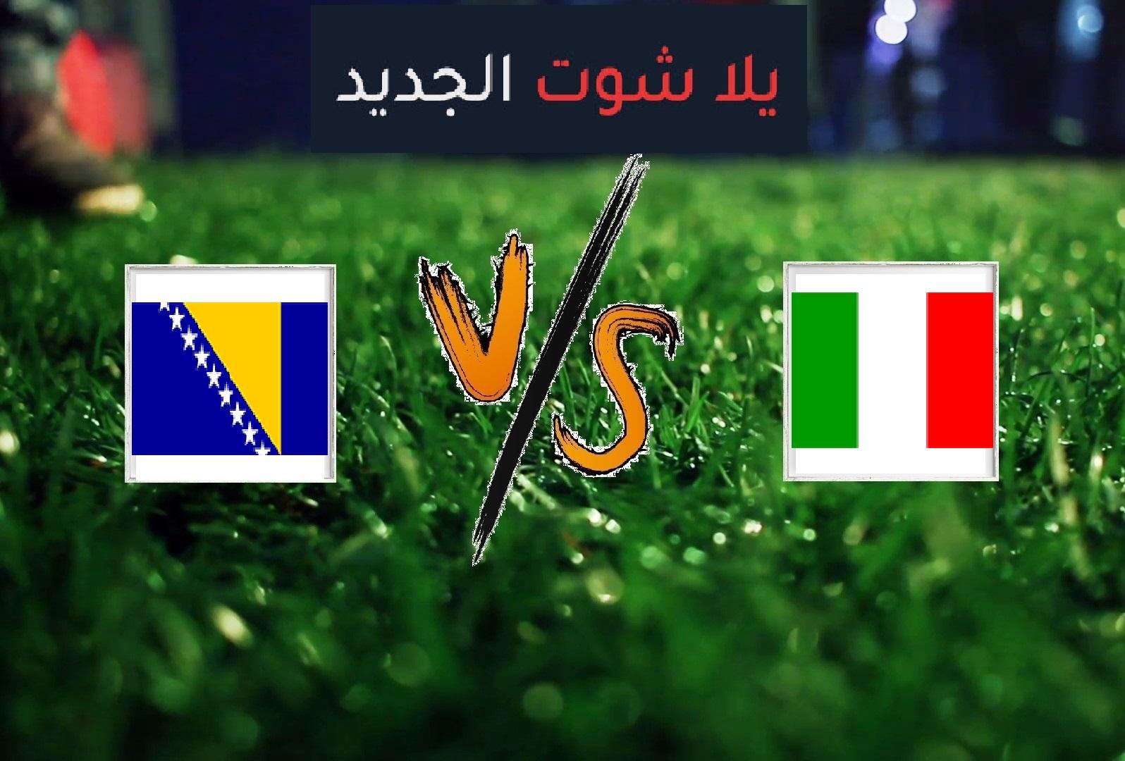 ملخص مباراة ايطاليا والبوسنة والهرسك اليوم الثلاثاء بتاريخ 11-06-2019 التصفيات المؤهلة ليورو 2020
