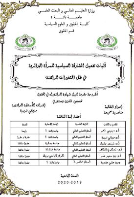 أطروحة دكتوراه: آليات تفعيل المشاركة السياسية للمرأة الجزائرية -في ظل المتغيرات الراهنة- PDF