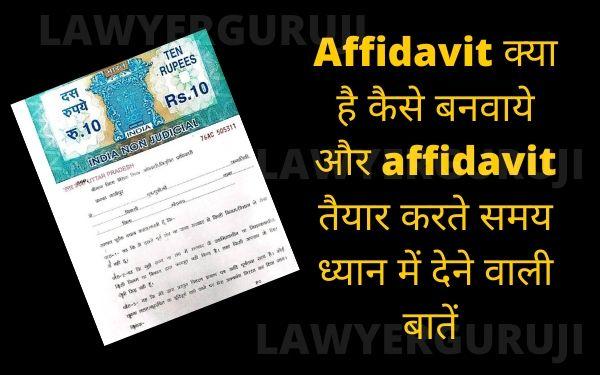 Affidavit क्या है कैसे बनवाये और affidavit तैयार करते समय ध्यान में देने वाली बातें