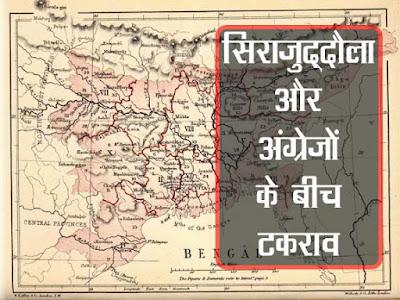 सिराजुद्दौला एवं अंग्रेजों के बीच टकराव | Sirajuddaula Aur Angrej Takrav