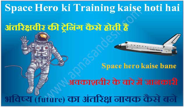 Space Hero ki Training kaise hoti hai - अंतरिक्षवीर की ट्रेनिंग