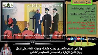 غلاف كفاح شعب مصر - 8 - سعد زغلول وثورة 1919 م - الفصل الدراسي الثاني