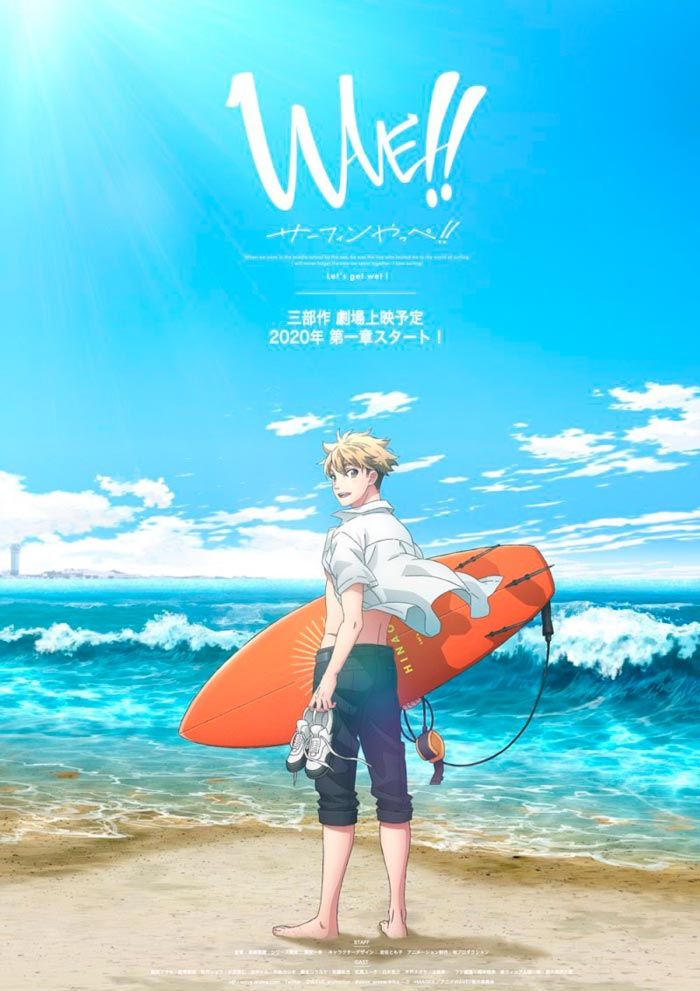 WAVE!! Surfing Yappe!! anime - poster