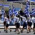 Δύο χρόνια φυλάκιση & έως δέκα χρόνια κάθειρξη σε όποιον Έλληνα θελήσει να παρελάσει για να τιμήσει την 28η Οκτωβρίου!