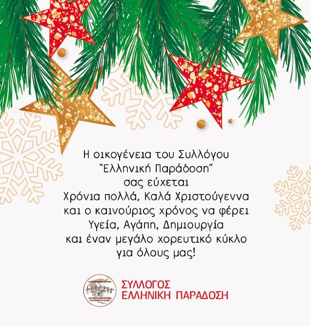 """Ευχές από τον Σύλλογο """"Ελληνική Παράδοση"""""""