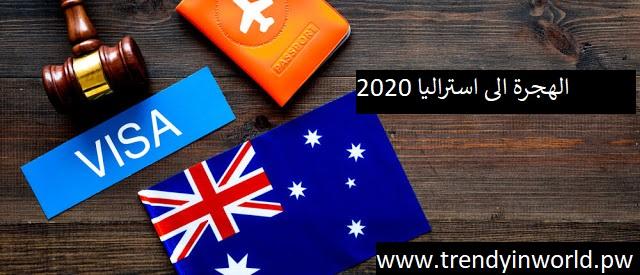 الهجرة الى استراليا 2020