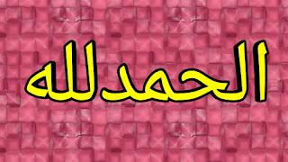 Alhamdulillah-5