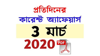 3rd March Current Affairs in Bengali pdf