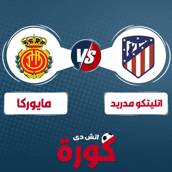 مشاهدة مباراة أتلتيكو مدريد وريال مايوركا بث مباشر