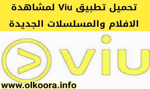 رابط تحميل تطبيق Viu أفضل برنامج مشاهدة الافلام والمسلسلات الجديدة 2020