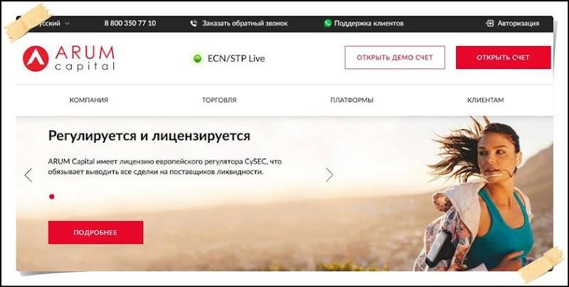 Мошеннический сайт ru.arumcapital.eu – Отзывы? Компания ARUM Capital мошенники! Информация