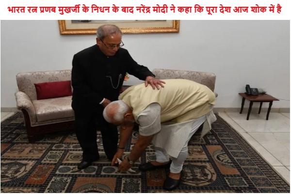 भारत रत्न पूर्व राष्ट्रपति प्रणब मुखर्जी के निधन के बाद नरेंद्र मोदी ने कहा कि पूरा देश आज शोक में है