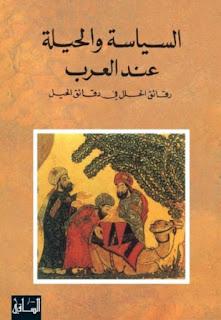 تحميل كتاب السياسة والحيلة عند العرب رقائق الحلل في دقائق الحيل رنيه خوام pdf ...