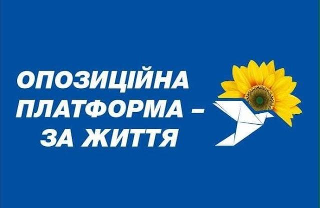 ОПЗЖ продовжує впевнено лідирувати серед усіх парламентських партій України, – опитування