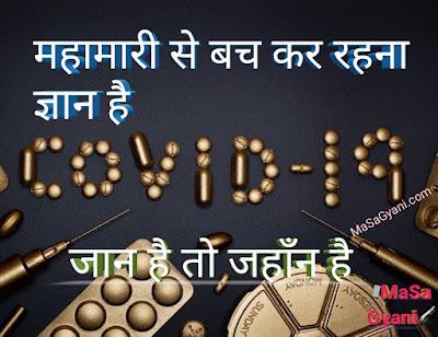 जान है तो जहान है-quotes hindi