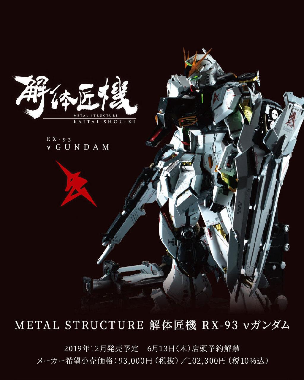 METAL STRUCTURE 1/60 NU GUNDAM