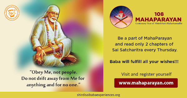 Baba's Incredible Blessings