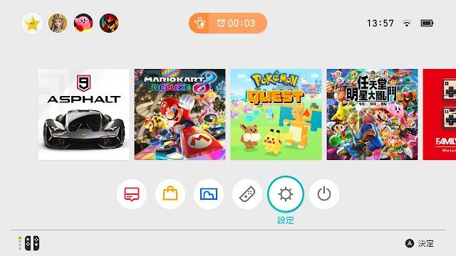 【生活分享】檢查看看你的 Switch Joy-Con 控制器有沒有「飄移」現象? - 進入 Switch 主畫面,找到「設定」選項