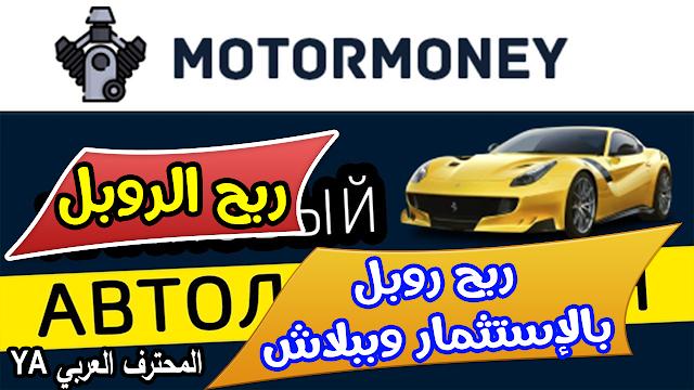 أقوى شرح لربح الروبل من موقع موتور موني motor money الصادق للإستثمار في عملة الروبل الروسي 2018