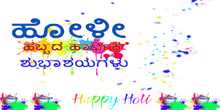 animation happy holi in kannada 2017 images messages quotes pictures for whatsapp fb