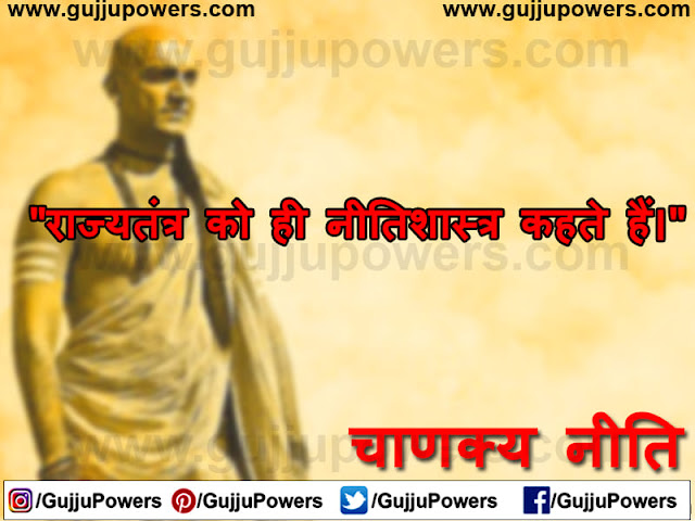 chanakya quotes for love