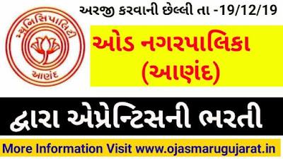 Oad Nagarpalika ( Anand ) Apprentice Requirement 2019
