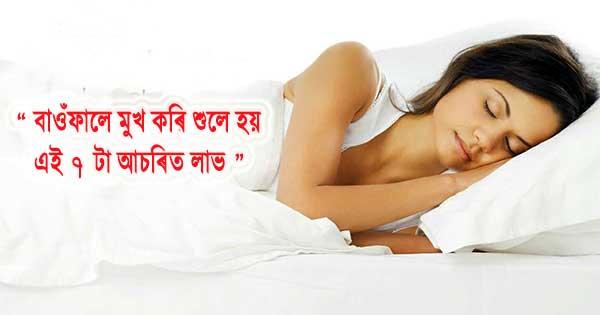 benefits-of-sleeping-on-left-side